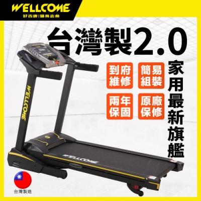 《好吉康Well-Come》VU2-超跑2電動揚升跑步機(15段電動升降)