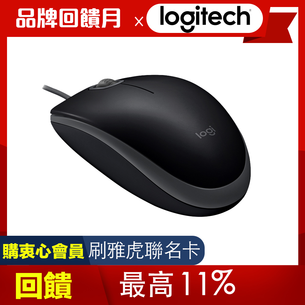 羅技 M110 靜音滑鼠