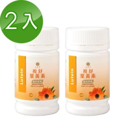 ADF視舒葉黃素速溶口含錠 2盒組