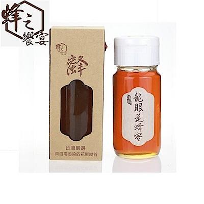 蜂之饗宴 頂級龍眼花蜂蜜(700g)