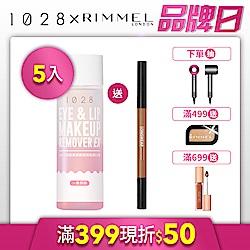(5入)1028 深層清潔眼唇卸妝液EX版90ml
