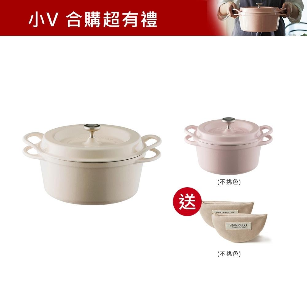 【Vermicular限量雙鍋組】日本製琺瑯鑄鐵鍋22cm米黃色+14cm小V鍋