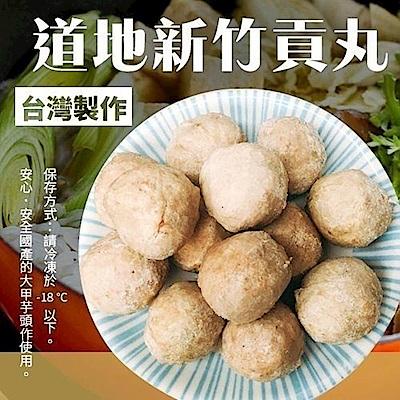 海陸管家-陳家新竹原味貢丸 x3包(每包300g±10%/盒/12-14顆)