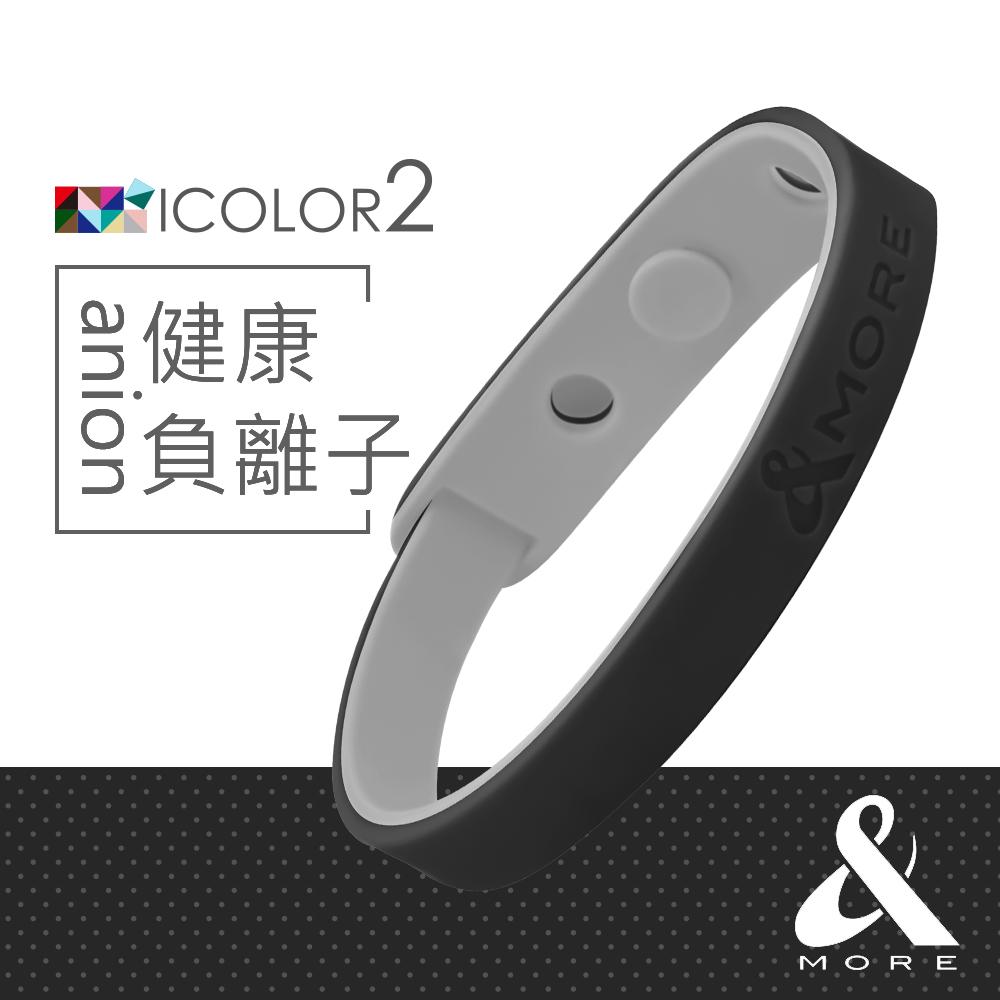 &MORE愛迪莫-健康負離子運動手環/腳環-ICOLOR 2-黑色