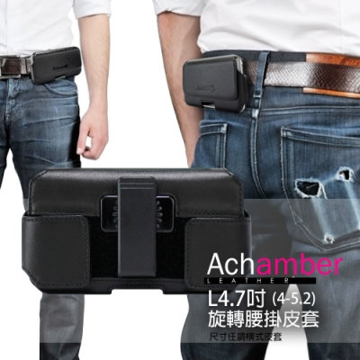 Achamber for iPhone 8/i7/i6/SE2 4.7吋 真皮型男旋轉橫式腰掛皮套