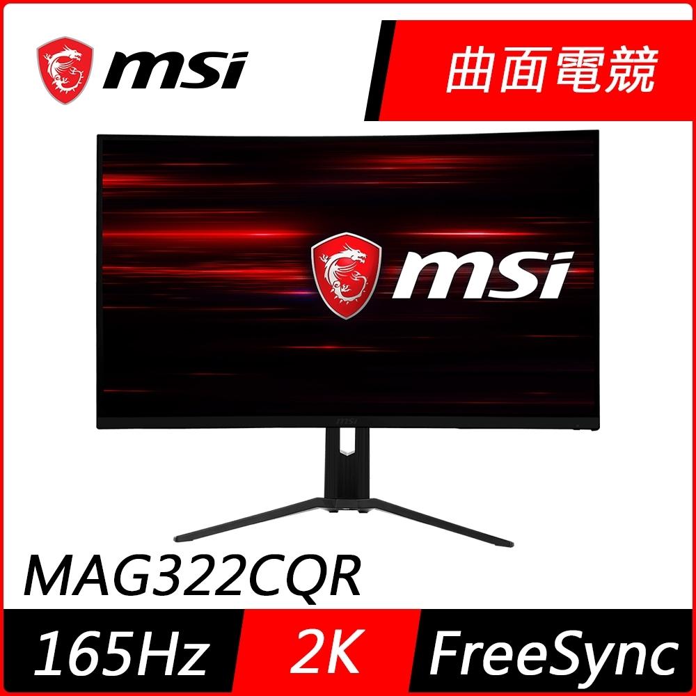 MSI微星 Optix MAG322CQR 32型 2K高解析HDR曲面電競螢幕(WQHD/165Hz/1500R/Type C/FreeSync)