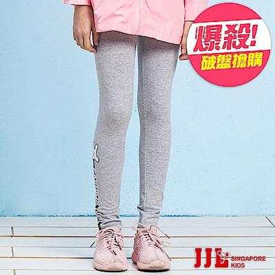 JJLKIDS 時尚女孩字母內搭褲(麻灰)