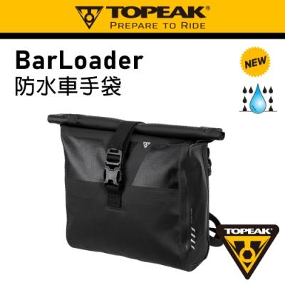 TOPEAK BARLOADER 防水車手袋