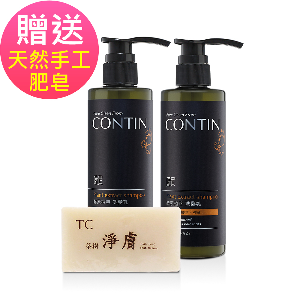 CONTIN康定 網紅推薦 酵素植萃洗髮乳2入組(贈TC茶樹淨膚手工香皂)