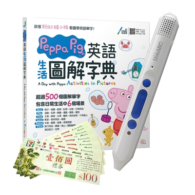 Peppa Pig 英語生活圖解字典+ LiveABC智慧點讀筆16G( Type-C充電版)+7-11禮券500元
