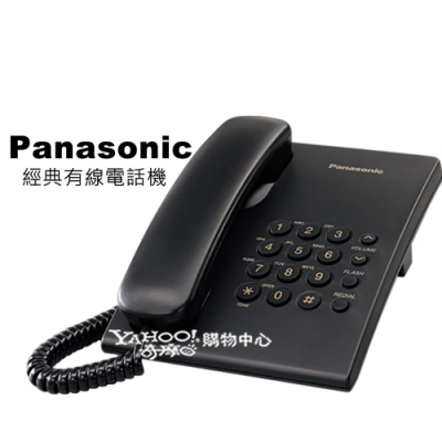 Panasonic 國際牌經典有線電話 KX-TS500 (經典黑)