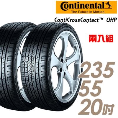 【馬牌】ContiCrossContact UHP 高性能輪胎_二入組_235/55/20