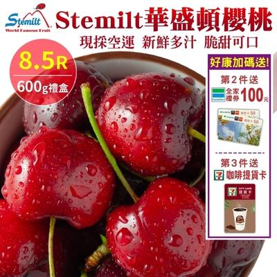 第2件贈全家禮卷【樂蔬果】Stemilt華盛頓8.5R櫻桃600g禮盒