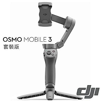 【贈Sandisk 記憶卡】DJI Osmo Mobile 3 手機雲台 套裝版-公司貨