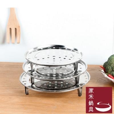 億國鍋具 透氣不鏽鋼蒸盤蒸架三件組(F1451)
