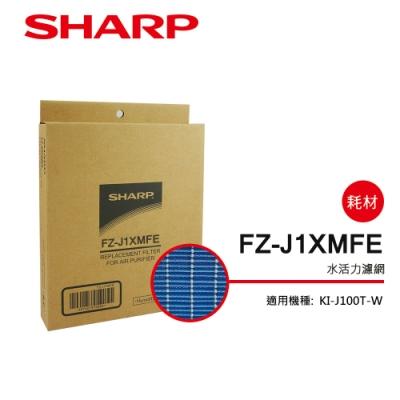 SHARP夏普 KI-J100T-W 專用水活力增強濾網 FZ-J1XMFE