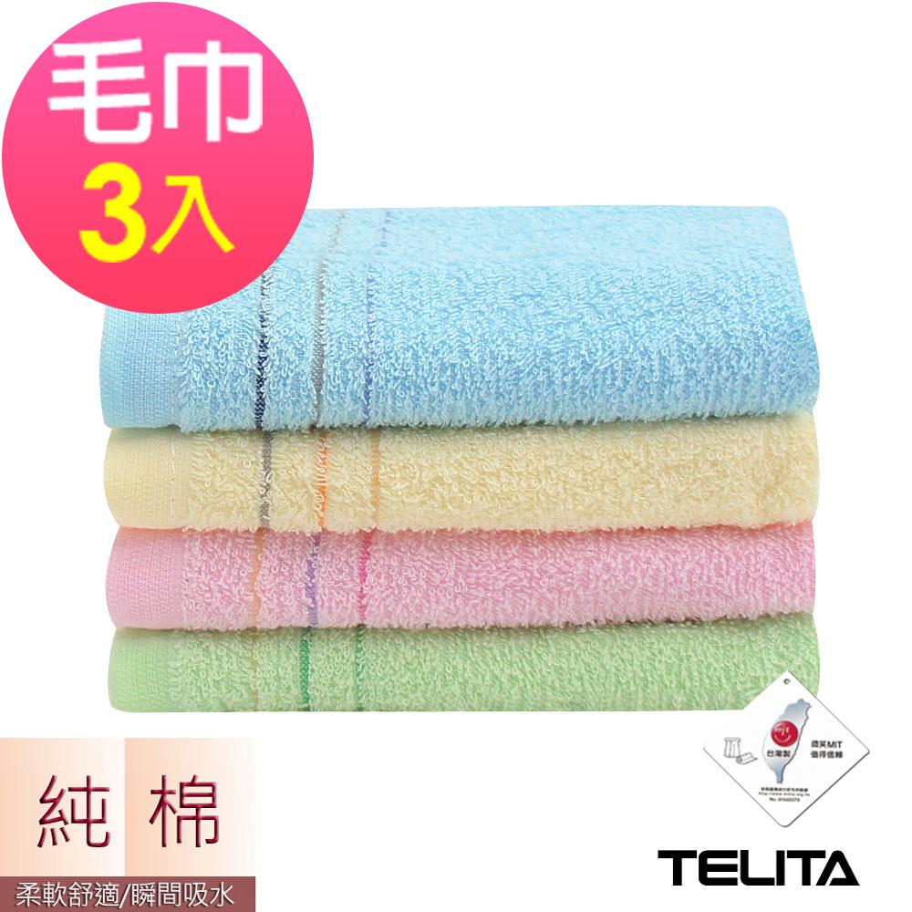 (3條組)TMIT純棉三緞條易擰乾毛巾ELITA