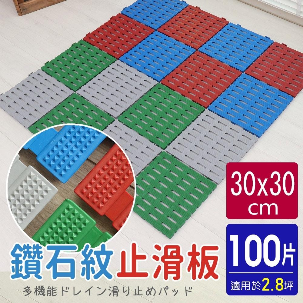 【AD德瑞森】鑽石紋30CM工作棧板/防滑板/止滑板/排水板(100片裝-適用2.8坪)