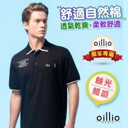 oillio歐洲貴族 男裝 加大尺碼 萊卡彈力 吸濕排汗 黃金棉絲光 短 POLO衫 黑色