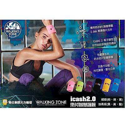 WALKING ZONE運動新科技iCASH2.0多功能智慧型護腕