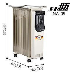 北方葉片式恆溫電暖爐(9葉片) NA-09