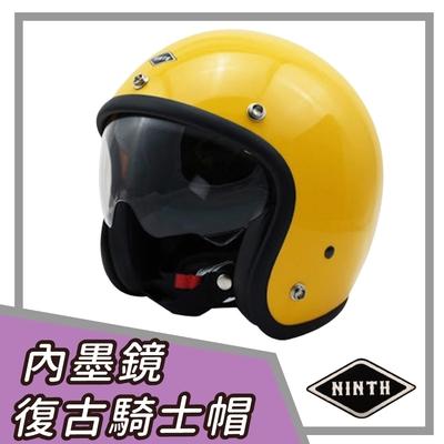 【NINTH】Vintage Visor 亮黃 3/4罩 內鏡復古帽 騎士帽(安全帽│機車│內墨鏡│騎士帽│GOGORO)