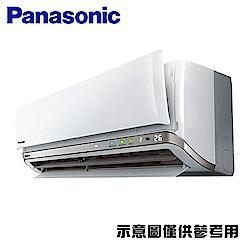 Panasonic國際牌3-5變頻冷專分離冷氣CU-PX2