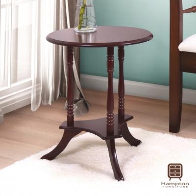 [時時樂限定] Hampton古典小圓桌/小茶几/邊桌-深咖啡色