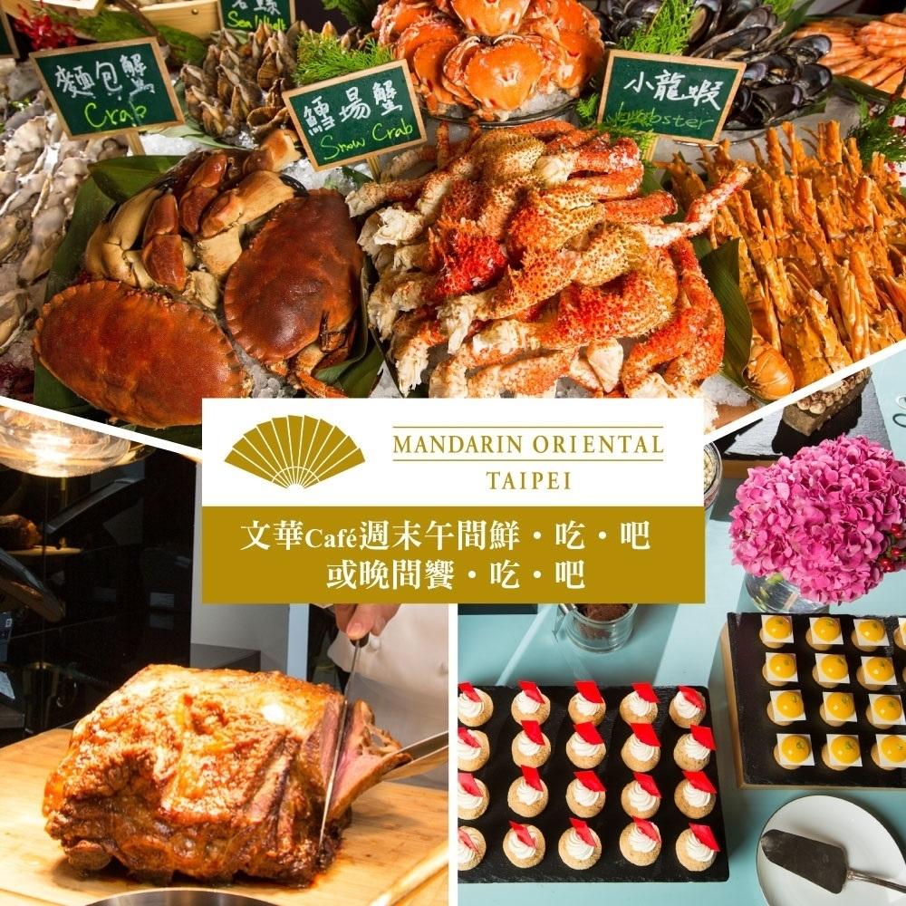 台北文華東方酒店 文華Cafe晚間自助式饗吃吧及週末半自助式鮮吃吧
