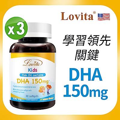 Lovita 愛維他-兒童魚油(含DHA150mg)軟膠囊 3入組