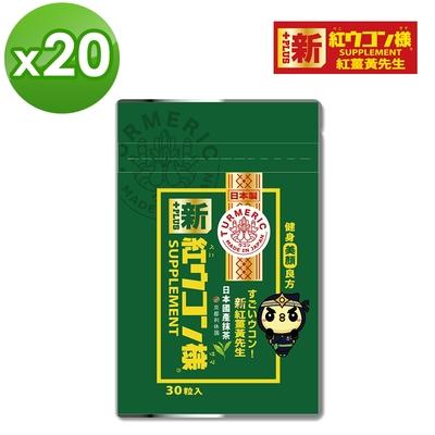 新紅薑黃先生 美顏升級版30顆x20包