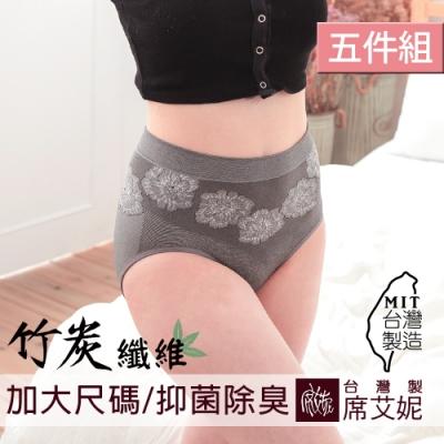 席艾妮SHIANEY 台灣製造(5件組)中大尺碼超彈力高腰舒適內褲 竹炭纖維 抗菌除臭