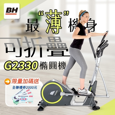 【BH】G2330 折疊橢圓機(滑步機)