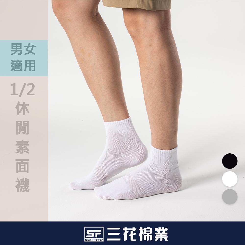 短襪.襪.襪子 三花SunFlower1/2休閒襪(素面)