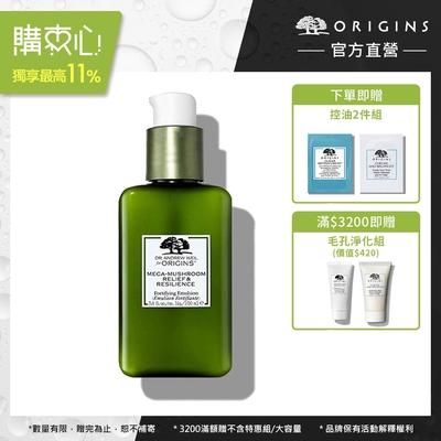 【官方直營】Origins 品木宣言 DR. WEIL青春無敵健康光潤機能乳液