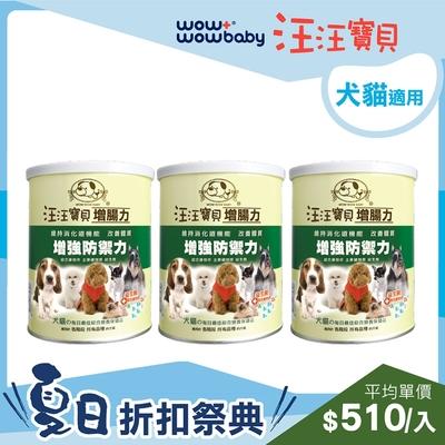 贈美容圍裙 汪汪寶貝 寵物腸胃保健營養品 增腸力350g 三入入(犬貓適用)