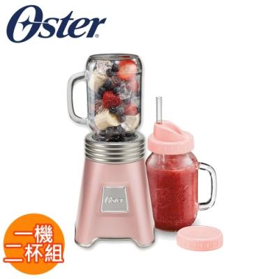 【一機二杯組】美國Oster-Ball Mason Jar隨鮮瓶果汁機