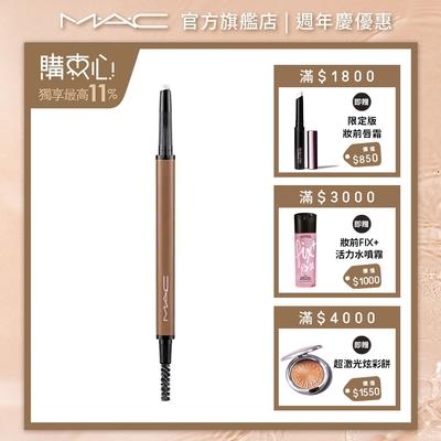 【官方直營】MAC 超細緻眉型筆