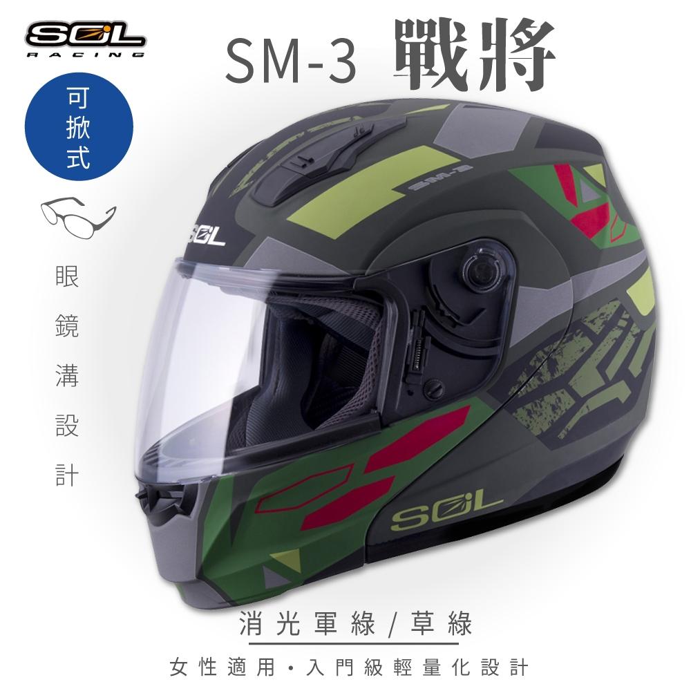 【SOL】SM-3 戰將 消光軍綠/草綠 可樂帽 MD-04(可掀式安全帽│機車│鏡片│竹炭內襯│輕量化│GOGORO)