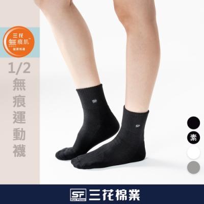襪.襪子  Sun Flower三花 三花無痕肌1/2男女運動襪