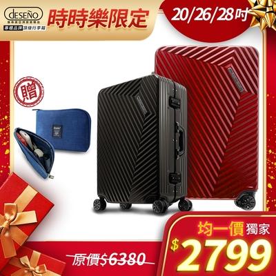 【獨家時時樂限定】Deseno索特典藏II-細鋁框行李箱(尺寸顏色任選)