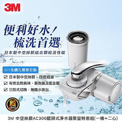 3M 中空絲膜AC300龍頭式淨水器限量特惠組(一機+二心)