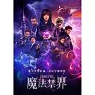 魔法禁界DVD