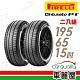【倍耐力】CINTURATO P1 低噪溼地操控性輪胎_二入組_195/65/15 product thumbnail 1