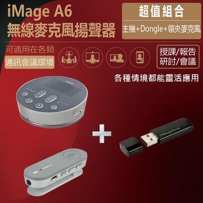 【iMage A6+Dongle+A7】USB/藍芽無線麥克風喇叭+Dongle+領夾麥克風