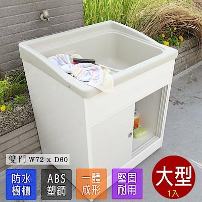 Abis 日式穩固耐用ABS櫥櫃式大型塑鋼洗衣槽(雙門)-1入