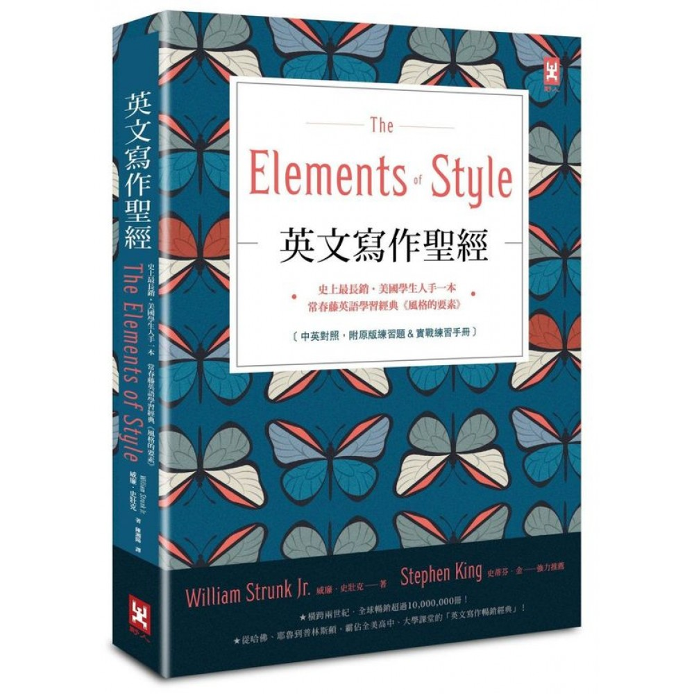 英文寫作聖經《The Elements of St......