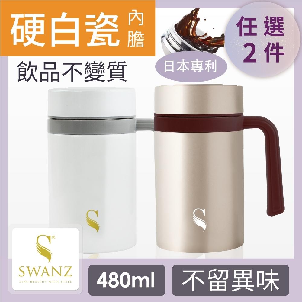 SWANZ 陶瓷保溫馬克杯(2色)- 480ml (雙件優惠組)