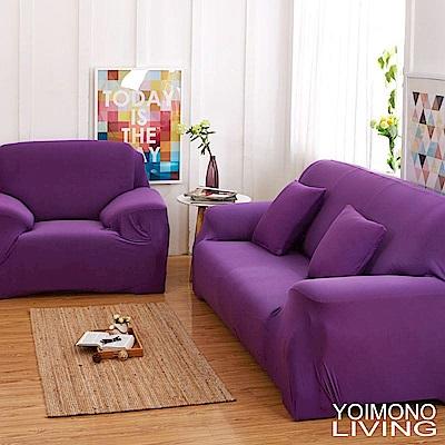 YOIMONO LIVING「大地色系」彈性沙發套(紫色3人座)