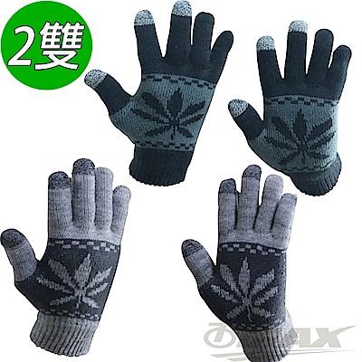 OMAX觸控雙層保暖針織手套-男-2雙 (黑色+淺灰)